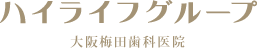ハイライフ大阪梅田歯科医院