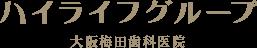 医療法人社団ハイライフ 大阪梅田歯科医院